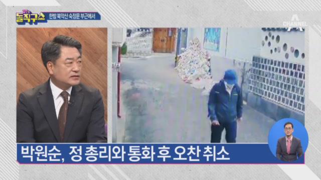 [2020.7.10] 김진의 돌직구쇼 522회