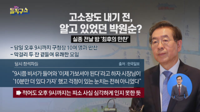 [2020.7.15] 김진의 돌직구쇼 525회