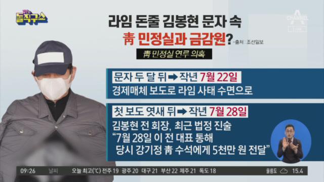 [2020.10.14] 김진의 돌직구쇼 588회