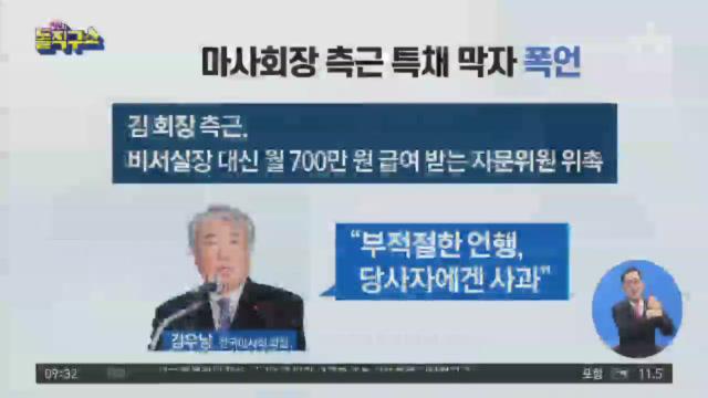 與 3선 출신 김우남, 측근 특채 막자 욕설 논란