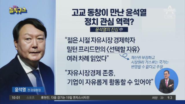 고교 동창이 만난 윤석열…정치 관심 역력?