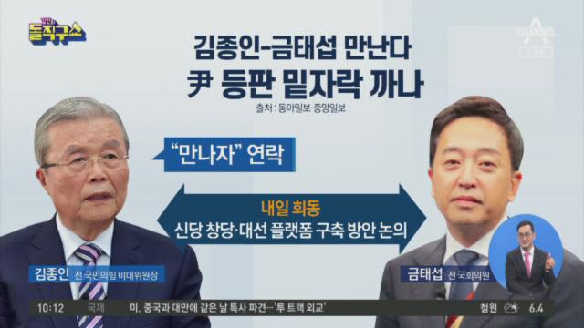김종인-금태섭 만난다…윤석열 등판 밑자락 까나
