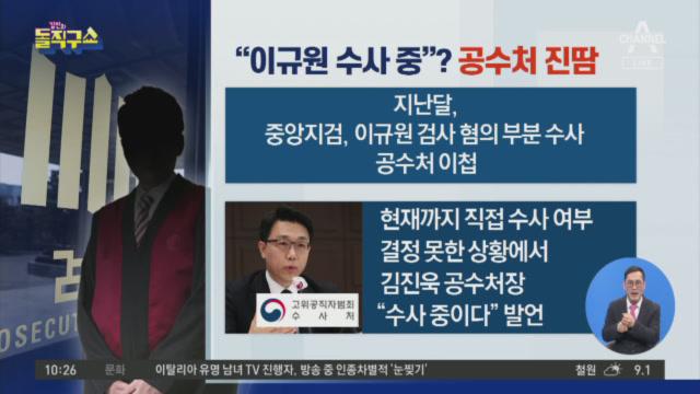 """[핫플]공수처장 """"이규원 검사 수사 중""""…공수처 진땀"""