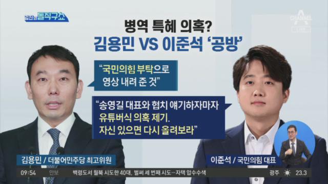 [2021.6.22] 김진의 돌직구쇼 766회