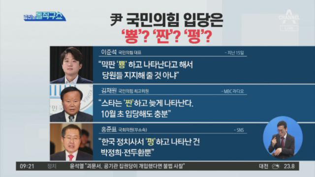 [2021.6.23 방송] 김진의 돌직구쇼 767회