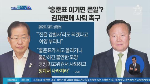 [2021.8.24] 김진의 돌직구쇼 811회