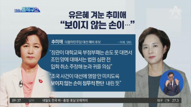 [2021.8.26 방송] 김진의 돌직구쇼 813회