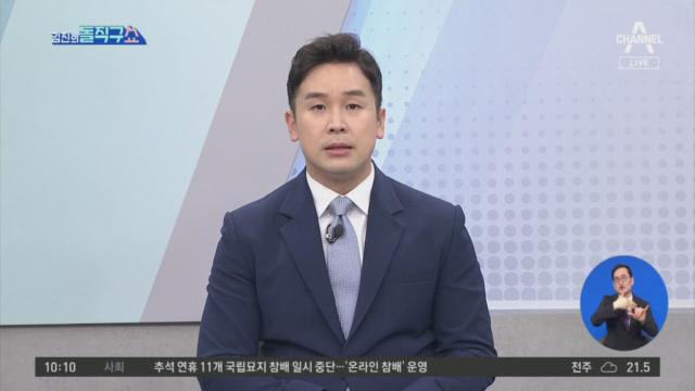 [2021.9.8] 김진의 돌직구쇼 822회