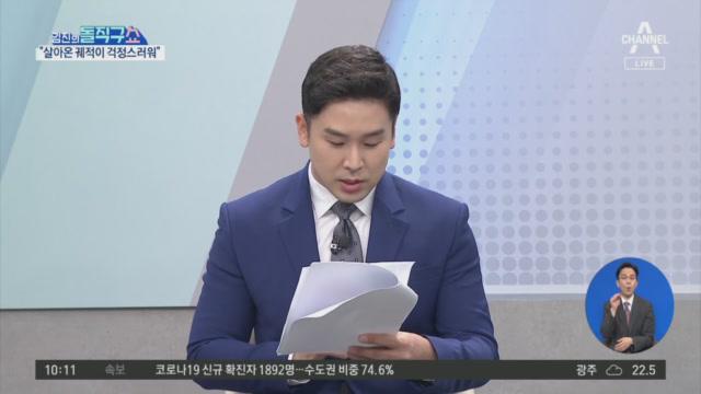 [2021.9.10] 김진의 돌직구쇼 824회