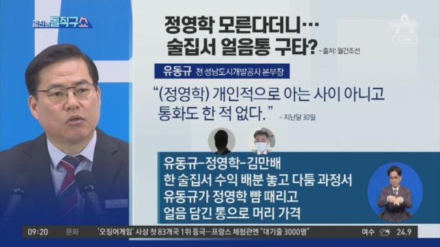 [2021.10.4 방송] 김진의 돌직구쇼 837회
