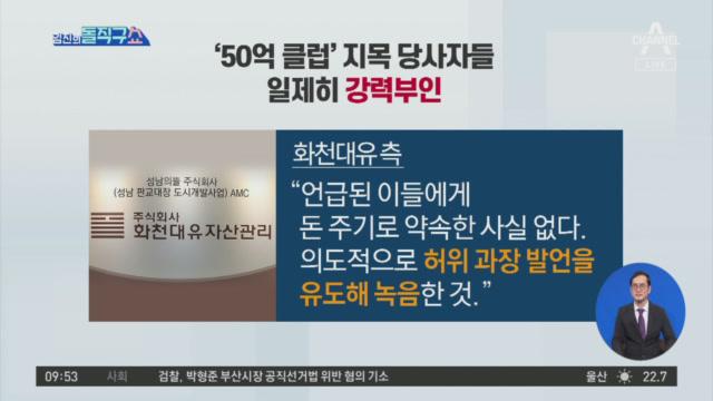 [2021.10.7 방송] 김진의 돌직구쇼 840회
