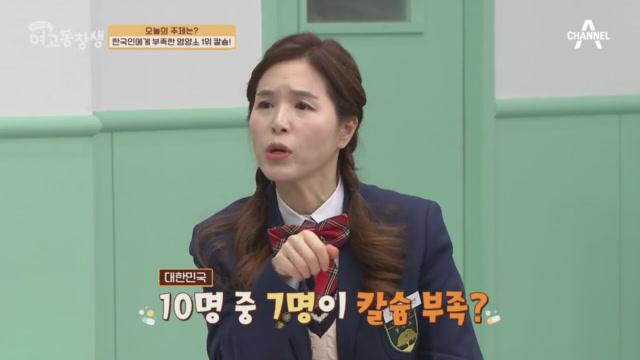 한국인에게 부족한 영양소 1위 'OO' 여러 질환에도 ....