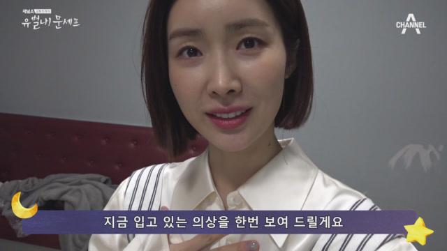 [메이킹] 차정원 '현아'의 셀프캠! 자타공인 패피의 ....