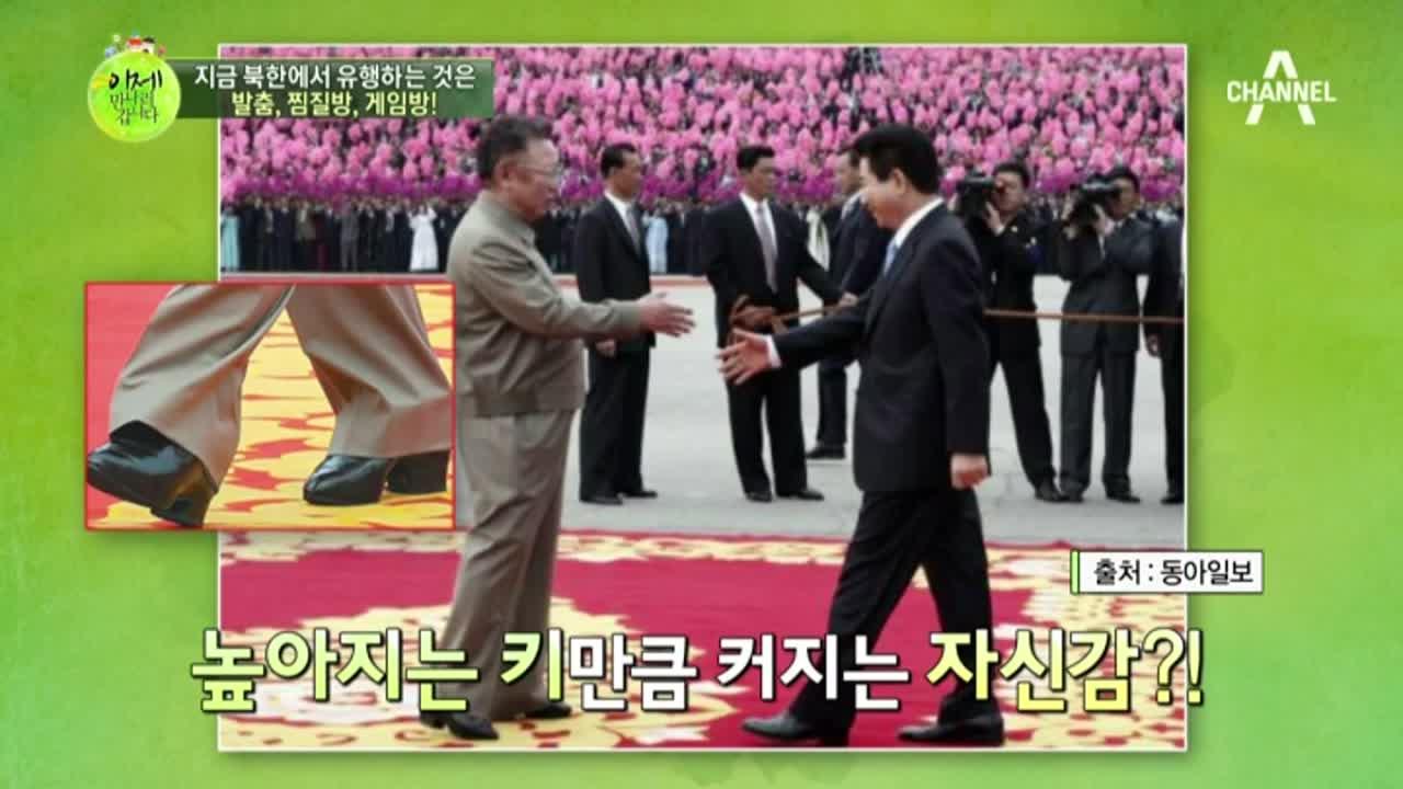 남한 드라마의 영향력?! 북한 남자들도 놓칠 수 없는 ....