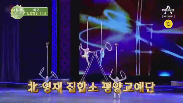 [예고] 북한 영재 집합소 '평양교예단' 생활력 만렙!....