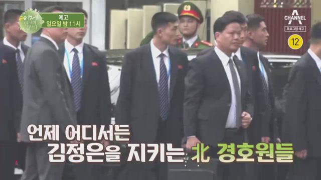 [예고] 북한에서 도망친 비밀 요원!