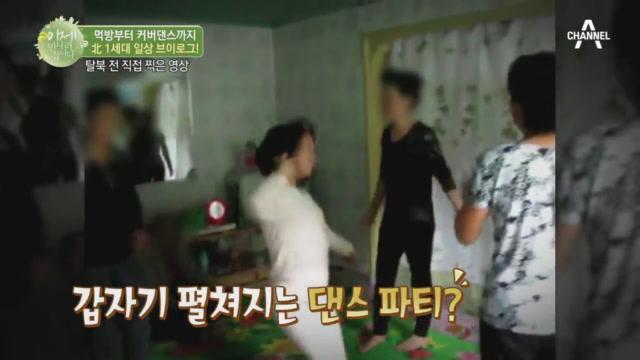먹방부터 커버댄스까지♬ 북한 1세대 일상 브이로그♪