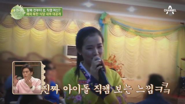 ↖북한 직캠 여신이(?) 떴다↗ 해외 북한 식당 내부 ....
