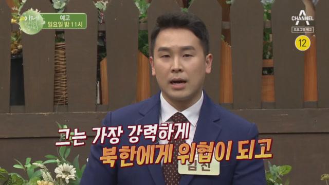[예고] 숙청된 인원만 400여명?! 김정은과 증발자들