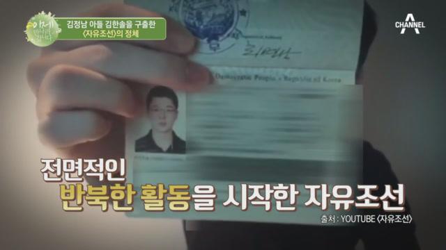 김일성 초상화를 산산조각 낸 이들?! 북한의 자유를 꿈....