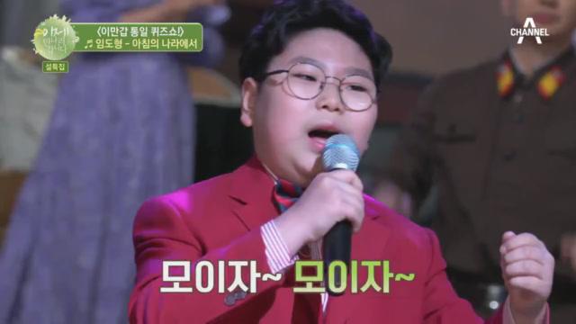 리틀 송해 임도형, 트로트계의 아이유 김소연까지! 설특....