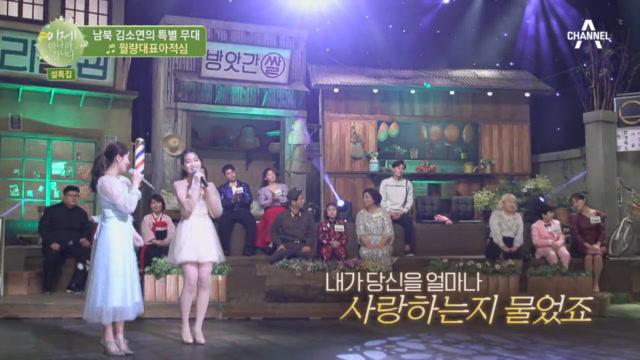 남북 김소연의 특별 무대 ♬월량대표아적심♬