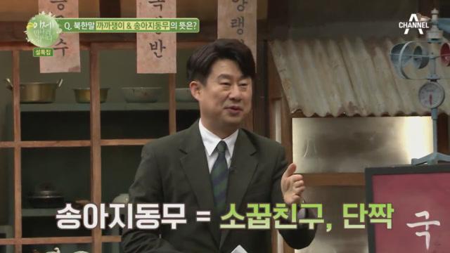 까까쟁이 & 송아지동무의 정체는? '빈대떡 신사'로 반....