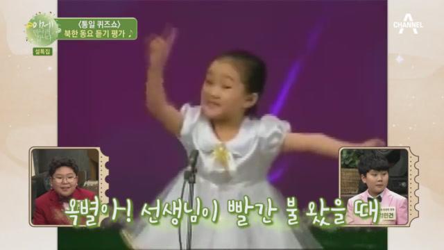 북한 동요 듣기 평가♪ 똑 부러지는 트로트 천재 도형의....