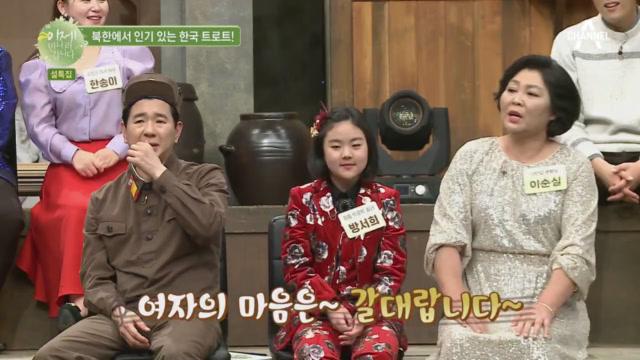 북한에서 인기 있는 한국 트로트 BEST 퀴즈! 혼돈의....