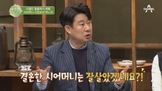 군 간부 출신 미망인, 북한 시어머니의 시월드?!