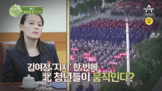 [예고] 명실상부 북한의 2인자로 자리잡은 김여정의 봄