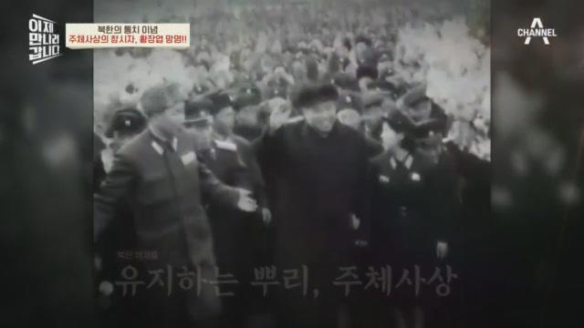 북한의 통치 이념 ▶주체사상◀ 인민을 위한 것인가? 수....