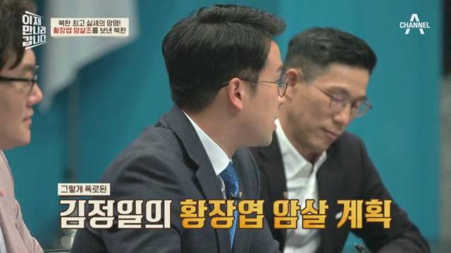 탈북민으로 위장한 간첩, 황장엽을 암살하러 오다?!