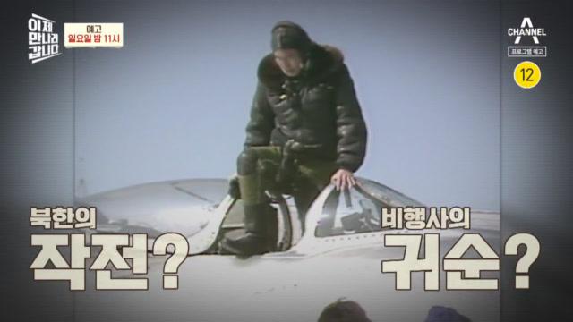 [예고] 북한 전투 비행사와 전기에 대한 놀라운 이야기....