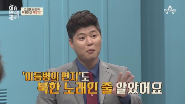 북한에서 K-POP을 듣는다고? 한국에서 히트 친 북한....