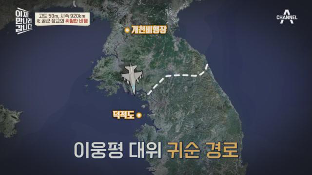 공군 장교가 따라온 경로는 KBS 주파수?! 북한 공군....