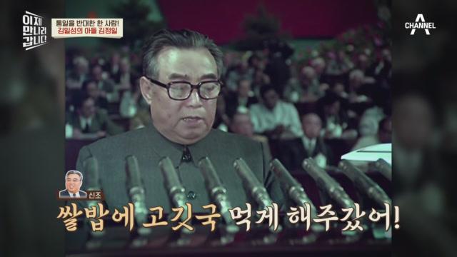 김정일에 대해 대단히 실망이 컸던 김일성?!