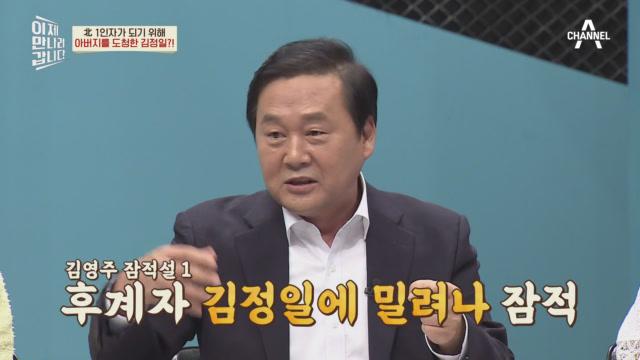 김정일에 대한 불신으로 자신의 동생과 또 다른 아들을 ....