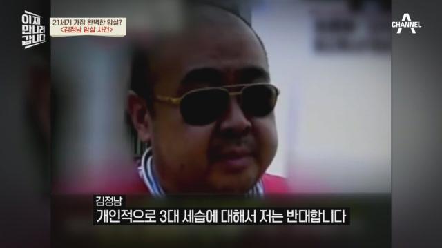 21세기 가장 완벽한 암살 '김정남 암살 사건', 김정....