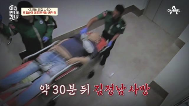 김정남 암살 사건에서 유일하게 체포된 북한 공작원 '리....