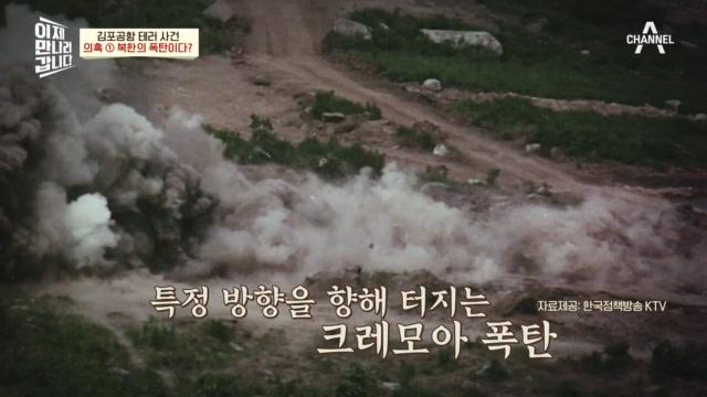 김포공항 폭탄 테러사건, 현장 사진에 폴리스 라인이 없....