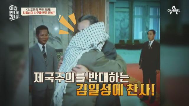 테러리스트 아부 니달, 김일성의 사주를 받고 김포공항에....
