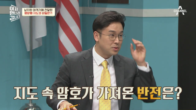 서울 관제소, 요도호 기장의 비상 교신에 응답하다!?