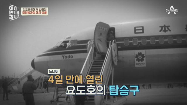 요도호 탑승객을 전원 구출하다? 적군파, 일본 차관과 ....