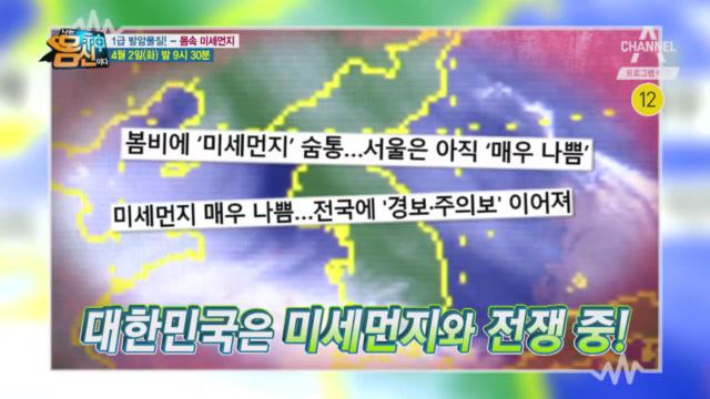 [예고] 미세먼지 잘 걸러주는 '숨길청소' 방법은?
