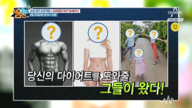[예고] 여름철 군살 제거 프로젝트! HOT트레이너 특....