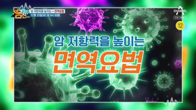 [예고] 겨울철 건강관리의 핵심, 면역을 지켜라!