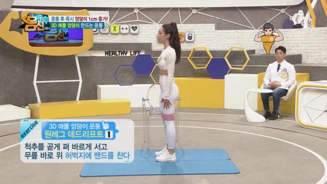 [3D 애플 엉덩이 운동] 운동 후 곧 바로 엉덩이 1....