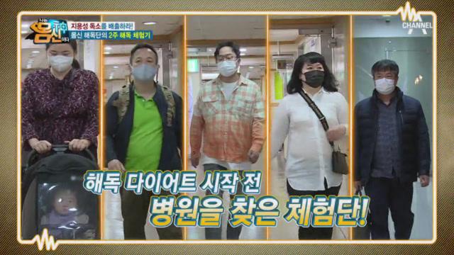 몸신해독단의 2주 해독 다이어트 과정 대공개!