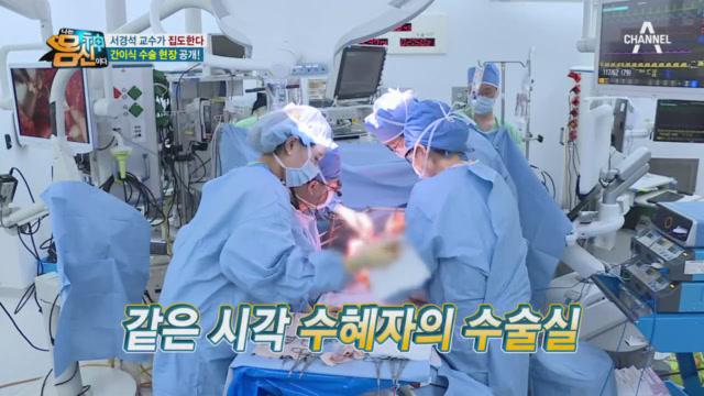 서경석 교수가 진도하는 간이식 수술 현장 대공개!